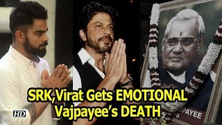 Vajpayee's DEATH leaves Shah rukh, Sachin,Virat EMOTIONAL - BOLLYWOODCOUNTRY