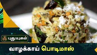 வாழக்காய் பொடிமாஸ் | Azhaikalam Samaikalam 10-08-2017 – Puthuyugam tv Show