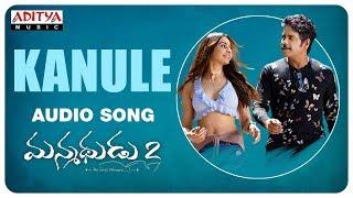 Kanule Full Song | Manmadhudu 2 | Akkineni Nagarjuna, Rakul Preet | Chaitan Bharadwaj - ADITYAMUSIC
