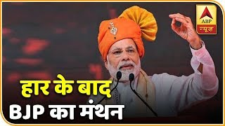 BJP to hold series of party meetings before 2019 polls - ABPNEWSTV