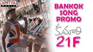 Bang Bang Bangkok Promo Video Song || Kumari 21F Songs || Raj Tarun, Hebah Patel ,DSP, Sukumar - ADITYAMUSIC
