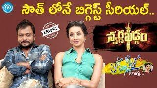 Mega Serial Swarna Khadgam Team Exclusive Interview || Anchor Komali Tho Kaburulu #29 - IDREAMMOVIES