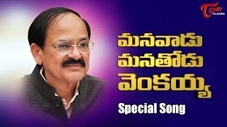M.Venkaiah Naidu Special Song | Mana Vaadu - Mana Thodu - TELUGUONE