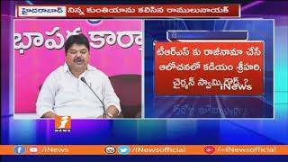 TRS MLC Ramulu Naik Meets Kuntiya | Like To Join Congress | iNews - INEWS
