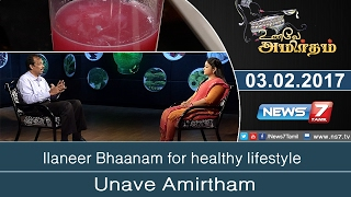 Unave Amirtham 03-02-2017 Ilaneer Bhaanam for healthy lifestyle – NEWS 7 TAMIL Show