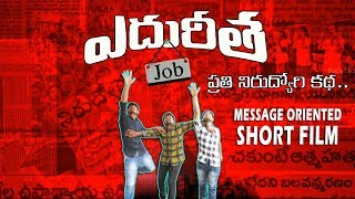 Edureetha - Story of Jobless Person | Message Oriented Latest Telugu Short Film 2019 | Bullet Raj - YOUTUBE