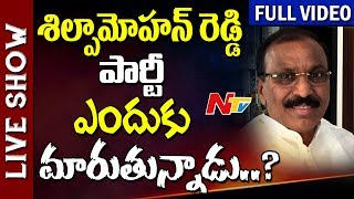 Why Silpa Mohan Reddy Quits TDP?    Comments    Live Show Full Video    NTV - NTVTELUGUHD