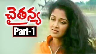 Chaitanya Telugu Movie | Part 1 | Nagarjuna | Gautami | Kota Srinivasa Rao | Raghuvaran | Ilayaraja - MANGOVIDEOS
