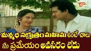 మన్మధ నక్షత్రం మహిమ ఉంటే చాలు | Rajendra Prasad Ultimate Comedy Scene | NavvulaTV - NAVVULATV