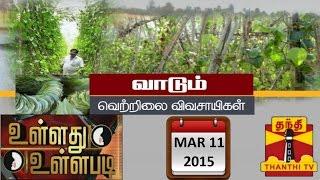 """Ullathu Ullapadi 11-03-2015  """"Struggling Betel Farmers"""" – Thanthi Tv Show"""