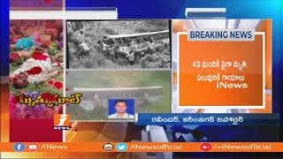 40 Lost Lives After Bus Skids Off at Kondagattu Ghat Road | Rescue Operations Underway | iNews - INEWS