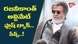రజనీకాంత్ అల్టిమేట్ ఫ్లాష్ బ్యాక్  సీన్స్ | Ultimate Movie Scenes | TeluguOne - TELUGUONE