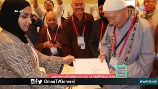 معرض رسالة الإسلام من عمان في محطته  بمنظمة اليونسكو بالعاصمه الفرنسية باريس | من عمان | الثلاثاء 1