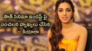 Kiara Advani Shocking Comments On South Movie Industry | Mahesh Babu |  Tollywood Updates - RAJSHRITELUGU