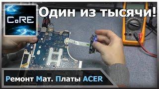 Один ноут из тысячи, или редкая проблема на ноутбуке ACER.