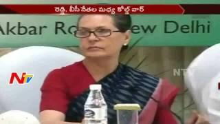 Cold War Between BC & Reddy Community Congress Leaders || Telangana || NTV - NTVTELUGUHD