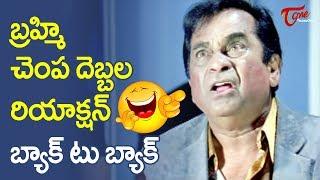 బ్రహ్మి చెంప దెబ్బల రియాక్షన్ | Brahmanandam Best Comedy Scenes Back To Back | TeluguOne - TELUGUONE