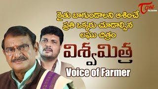 VISWA MITRA   Latest Telugu Short Film 2018   Directed by Kesava Prasad Karakavalasa   TeluguOne - TELUGUONE
