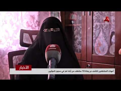أمهات المختطفين تكشف عن وفاة 13 مختطف من أبناء تعز في سجون الحوثيين