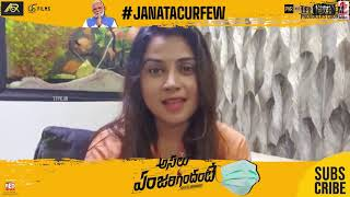 Asalu Emjarigindhante Movie Team About #JANATACURFEW | TFPC - TFPC