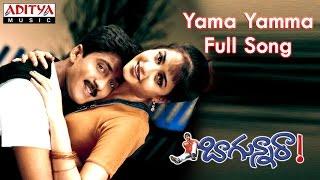 Yama Yamma Full Song || Bagunnara Movie || Srikanth, Vadde Naveen, Raasi - ADITYAMUSIC