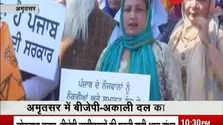 BJP, Akali Dal protest against Congress govt in Amritsar - ZEENEWS