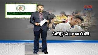Telangana Govt Arrangements for Panchayat Raj Exams | CVR News - CVRNEWSOFFICIAL