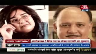 मुंबई मेट्रो : अभिनेता Alok Nath ने Vinta Nanda के खिलाफ दर्ज कराया मान-हानि का मुक़दमा - AAJTAKTV