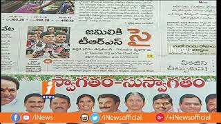 Top Headlines From Today News Papers | News Watch (09-07-2018) | iNews - INEWS