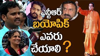 Jr NTR or Balakrishna, Who should act in Sr NTR biopic ? || #NTRBiopic || Indiaglitz - IGTELUGU