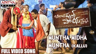 Muntha Midha Muntha (Kallu) Full Video Song || Bilalpur Police Station Video Songs - ADITYAMUSIC