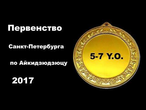 События 8 Open Championship Aikijujutsu 2017 Первенство Санкт Петербурга по Айкидзюдзюцу 2017 дети 5