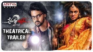 Prema Katha Chitram 2 Theatrical Trailer || Sumanth Ashwin, Nandita Swetha, Siddhi Idnani - ADITYAMUSIC