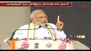 PM Narendra Modi Speech At Varanasi | PM Modi Visit Varanasi | CVR NEWS - CVRNEWSOFFICIAL