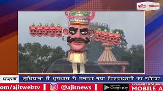 video : लुधियाना में धूमधाम से मनाया गया विजयदशमी का त्योहार