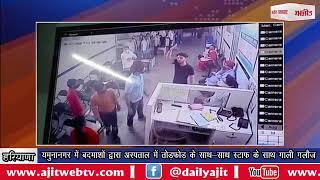 video : यमुनानगर में बदमाशों द्वारा अस्पताल में तोड़फोड़ के साथ-साथ स्टाफ के साथ गाली गलौज