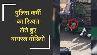 Viral video of police officer taking bribery | पुलिस कर्मी का रिश्वत लेते हुए वायरल वीडियो - ZEENEWS