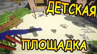 видео майнкрафт с анфайни строительный креатив 1 серия