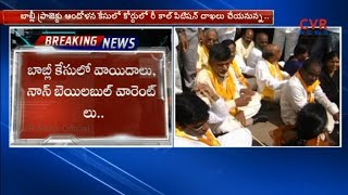 Chandrababu Lawyers to File a Recall Petition on Arrest Warrant | Babli Protest Case | CVR NEWS - CVRNEWSOFFICIAL