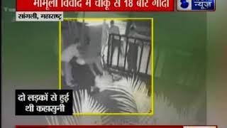 महाराष्ट्र के सांगली में पुलिसवाले को 18 बार चाकू मारा, वारदात सीसीटीवी में कैद - ITVNEWSINDIA