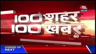 दिनभर की ताज़ा खबरें | NEWS 100 NONSTOP | January 16, 2019 - AAJTAKTV