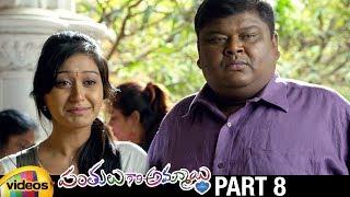 Panthulu Gari Ammayi Latest Telugu Movie HD | Ajay | Shravya | Latest Telugu Movies | Part 8 - MANGOVIDEOS