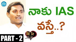 Civils Topper Sainath Reddy Interview Part #2 || Dil Se With Anjali - IDREAMMOVIES