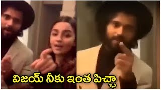 Vijay Deverakonda & Alia Bhatt CUTE BONDING Video | Karan Johar Katy Perry Party - RAJSHRITELUGU