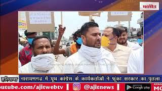 video : नारायणगढ़ में यूथ कांग्रेस के कार्यकर्ताओं ने फूंका सरकार का पुतला