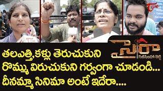 Sye Raa Narasimha Reddy Public Talk | Chiranjeevi | Nayanathara | Amitabh Bachchan | TeluguOne - TELUGUONE