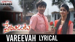 Vareevah Lyrical | Prema Janta Songs | Ram Praneeth, Sumaya | Nikhilesh Thogari - ADITYAMUSIC