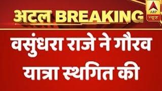 Atal Bihari Vajpayee: Vasundhara Raje defers Gaurav Yatra - ABPNEWSTV