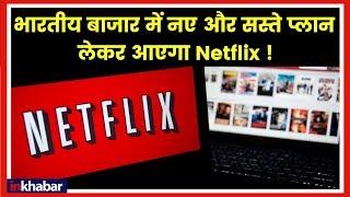 Netflix cheaper mobile-only subscription plans in India नेटफ्लिक्स भारत में लाएगा सस्ते प्लान - ITVNEWSINDIA