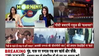 Watch top 4 news stories of the day - ZEENEWS